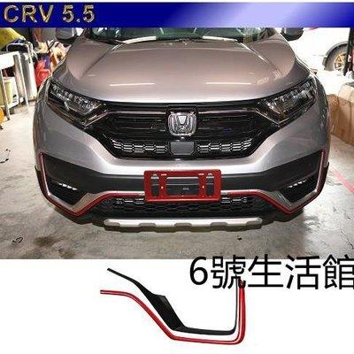 CRV5.5 代 crv 5.5 【6號生活館】 前杠飾條 車前飾條  改裝 飾條  鋼琴黑 碳籤紋 卡夢 亮紅 紅色