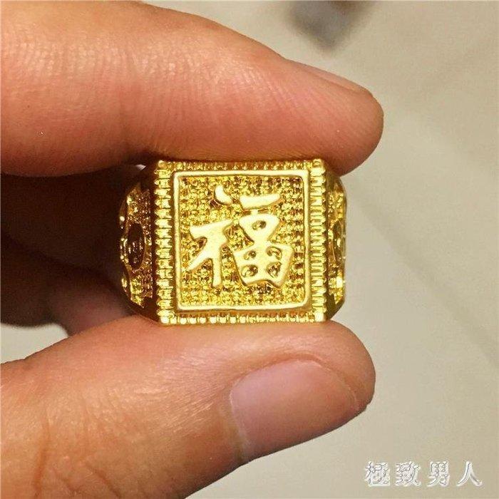 YEAHSHOP 越南沙金男士仿真假黃金戒指霸氣Y185