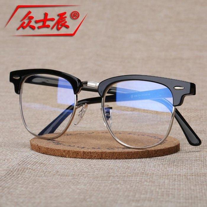 防輻射眼鏡男女款防藍光電腦護目鏡配眼睛架韓版平光眼鏡框潮