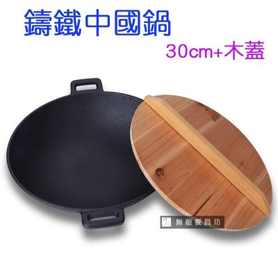 【無敵餐具】鑄鐵中國鍋(30cm+木蓋)純鐵料精鑄製~不掉漆耐熱500度以上~使用安全衛生【JT-13】