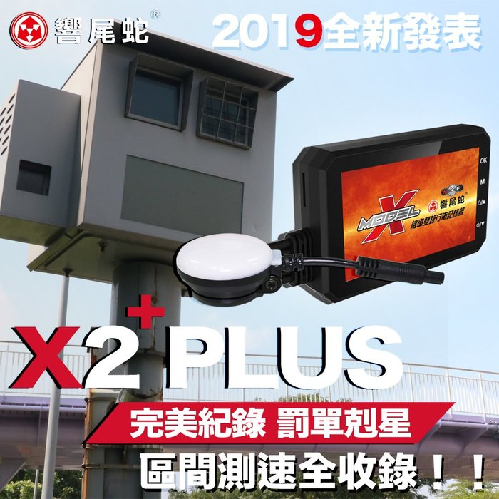 """萊特茵工房"""" (缺貨) 響尾蛇 X2 PLUS 測速器 + WIFI 雙鏡頭行車紀錄器 SONY感光 贈記憶卡"""