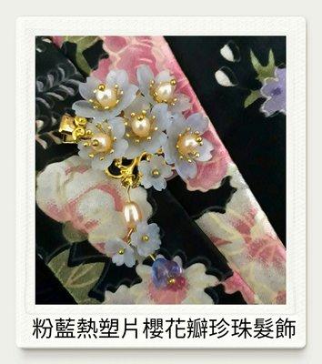 (現貨)櫻花髮夾【粉藍熱塑片櫻花瓣珍珠髮飾】鴨嘴夾(一個)精緻小巧