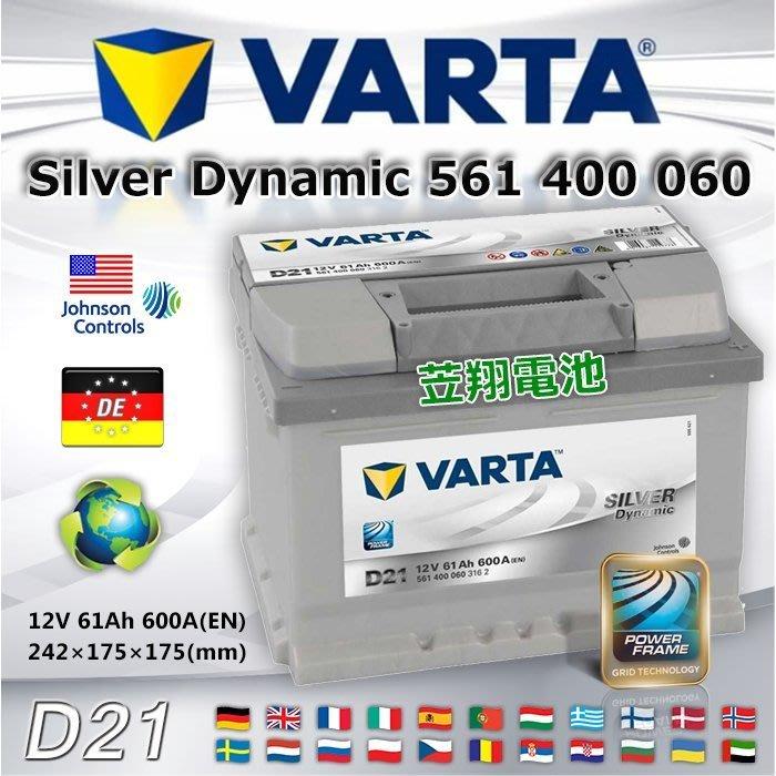☼ 台中苙翔電池 ►德國進口 VARTA 銀合金 D21 61Ah FORD Focus 1.6 2.0 汽車電池