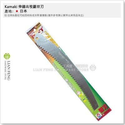 【工具屋】Kamaki 伸縮高枝鋸替刃 PS-330RK 高枝鋸用 替換鋸片 卡瑪 輕量化 鋸子 修枝 修剪果樹 日本製