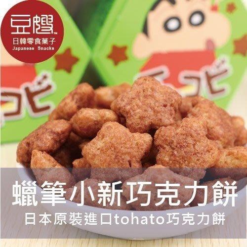 【豆嫂】日本零食 Tohato蠟筆小新巧克力餅(多口味)