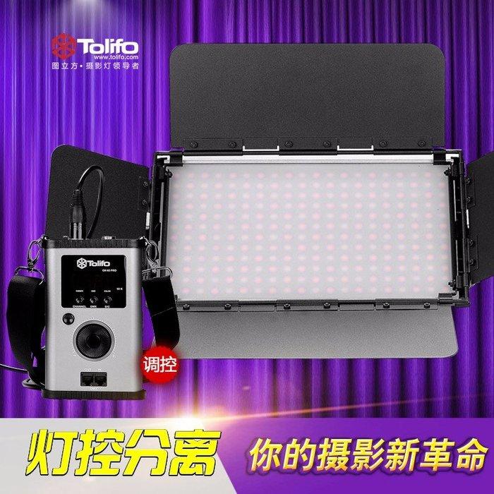 【日產旗艦】開年公司貨 Tolifo 極光系列 GK-60B Pro 可調色溫 LED燈 攝影燈 60W 補光燈 持續燈