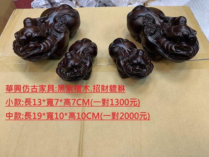 華興仿古家具(中和)黑紫檀木貔貅.精雕貔貅.木製貔貅.招財貔貅{黑紫檀木}長19*10*高約10CM(中款一對售唷)
