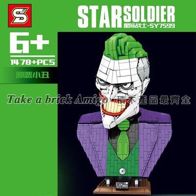 阿米格Amigo│S牌SY7599 邪惡小丑 Joker 靜態版 黑暗騎士 DC 頭雕擺件 超級英雄 積木 非樂高但相容