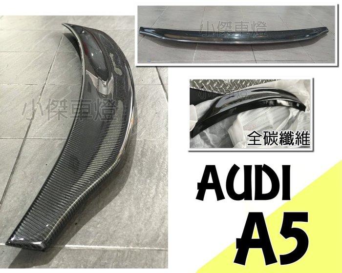 小傑車燈精品--全新 奧迪 AUDI A5 S5 2017 2018 比利時版本 全碳纖維 卡夢 尾翼