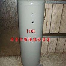 儲氣桶 空壓機專用 110L 風桶 8 kg / cm2(附配件 :1/4安全閥.壓力表.洩水閥) 可貨到付款