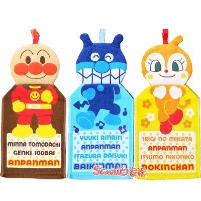 《東京家族》日本麵包超人 掛式擦手巾毛巾
