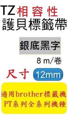 TZ相容性護貝標籤帶(12mm)銀底黑字適用: PT-1280/PT-2430PC/PT-2700/PT-9700PC(TZ-M931/ TZe-M931)