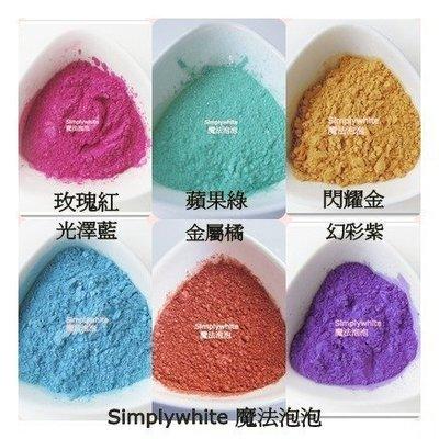 《魔法泡泡Simplywhite》雲母珠光粉(閃爍金/光澤藍/玫瑰紅/幻彩紫/金屬橘/蘋果綠)單色30克、六色共180克