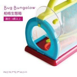 【魔法世界】【美國B.Toys感統玩具】柏格生態箱