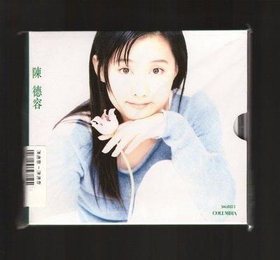 (未拆封)陳德容 同名專輯. 金色的雨. 心軟. 紙盒裝CD+寫真本 (商品本身為自黏包裝)