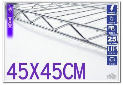 [客尊屋]鐵力士架,電視架,音響櫃,影音櫃,高低櫃,電視櫃「實用型46x46網片」 可客制化層數