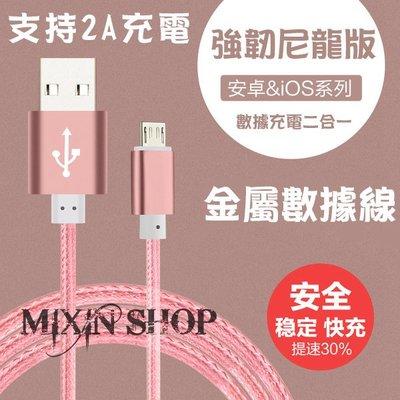 iphone Lightning 2米 2.4A iphone6 7鋁合金充電傳輸線 充電線 高速傳輸 急速充電 快充