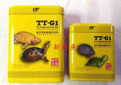 免運~新鮮魚水族館~實體店面 仟湖 OF OCEAN FREE TT-G1 專業 烏龜 飼料 500g 小顆粒