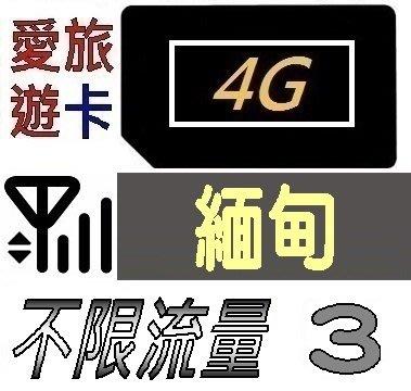 【緬甸3天】4G/LTE 不限流量 緬甸 上網 吃到飽 上網卡 愛旅遊上網卡 3日 JB4M3D