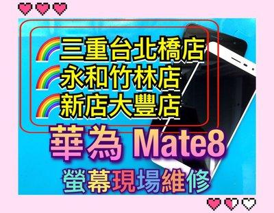 【蘋果電信】華為 MATE8 液晶 螢幕 總成 LCD 面板 觸控 維修 換螢幕 mate 8