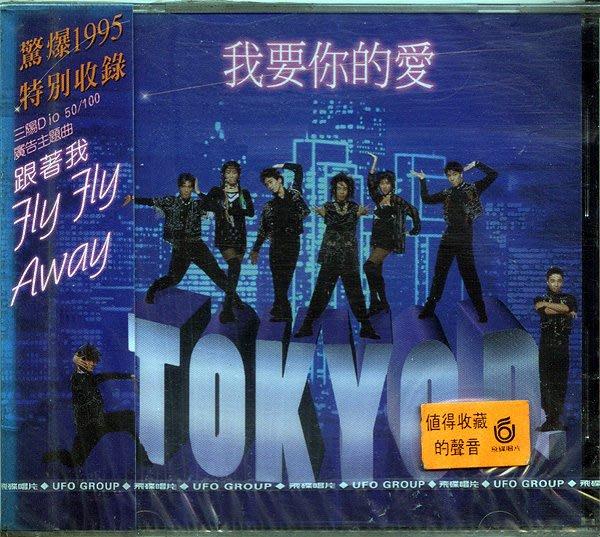【塵封音樂盒】TOKYO D - 我要你的愛  (全新未拆封)