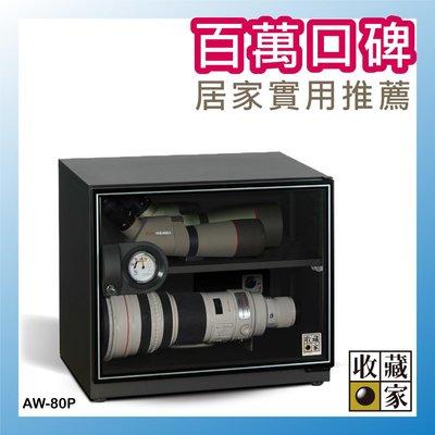 【文具箱】收藏家 AW-80P 可控濕全功能電子防潮箱(81公升) 精品收藏 防潮櫃 收藏櫃 單眼 相機