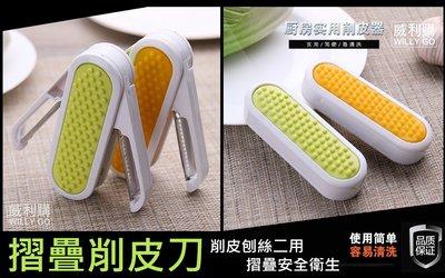 【喬尚拍賣】折疊二用削皮+刨絲刀.安全衛生.露營適用 刨刀