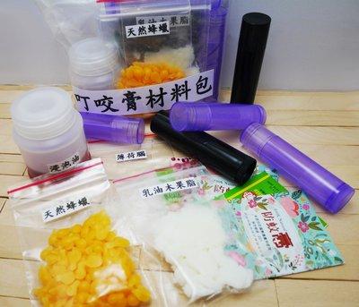 《H.D.》防蚊膏、蚊蟲叮咬舒緩膏、清涼膏(紫草根配方)~DIY材料包(5入)