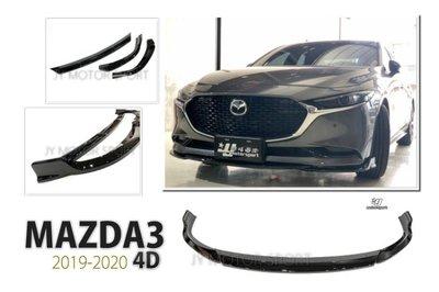 JY MOTOR 車身套件 - MAZDA3 馬自達3 馬3 19 20 4D 四門 三片式 亮黑 前下巴 ABS材質