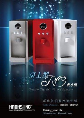 【清淨淨水店】HM-190/HS190冰溫熱桌上型飲水機含五道RO系統只賣16888元。