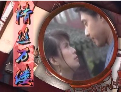 【情絲萬縷】潘玲玲 陳天文 25集3碟DVD
