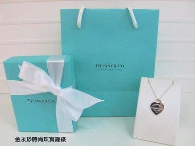 金永珍珠寶鐘錶* Tiffany & Co Tiffany 經典項鍊 RTT愛心刻字軍牌經典項鍊 情人節 生日禮物*
