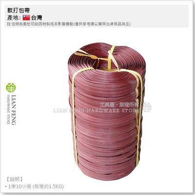 【工具屋】*含稅* 軟打包帶 綑綁 軟帶 紅色 (1束-10捲) 打包帶 園藝 樹枝固定 封箱 裝箱 捆繩 綑繩 台灣製