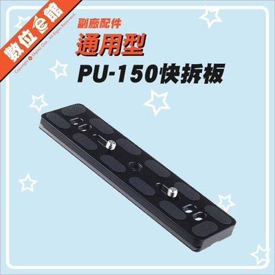 數位e館 PU-150 通用型快拆板 一字型 快裝板 1/4吋螺絲 雙螺絲 15cm AS系統