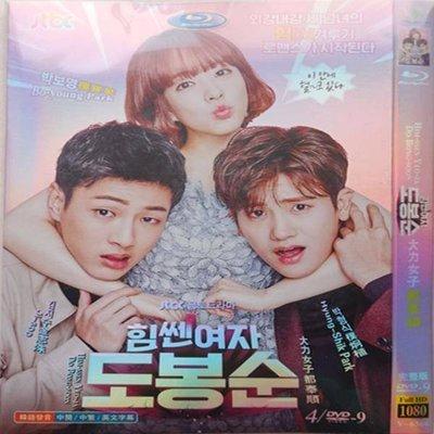 大力女子都奉順(高清版)樸寶英 樸炯植/韓語中字韓國電視劇DVD歡 精美盒裝