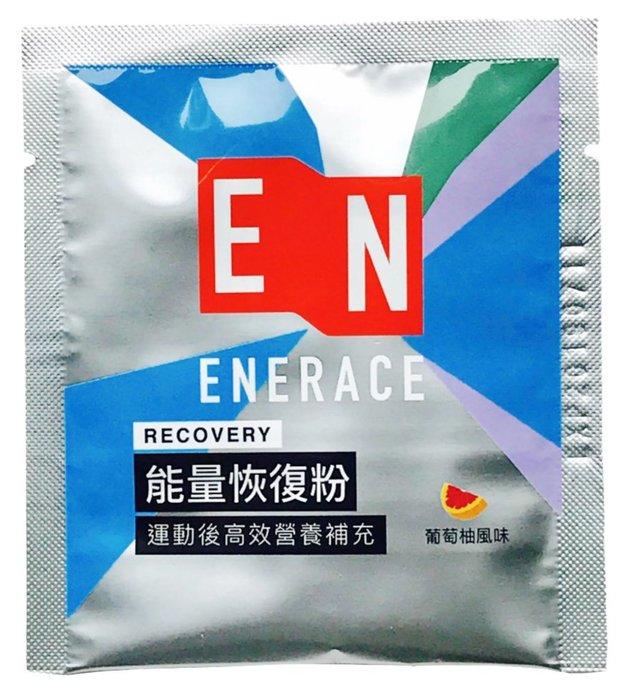 騎跑泳者-ENERACE 能量恢復粉,適合各種運動、訓練或比賽後營養補充,維持代謝,恢復機能。效期:2020/08/16