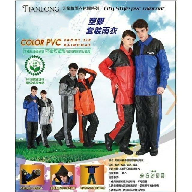 天龍牌塑膠套裝雨衣 兩件式 兩截式雨衣+雨褲