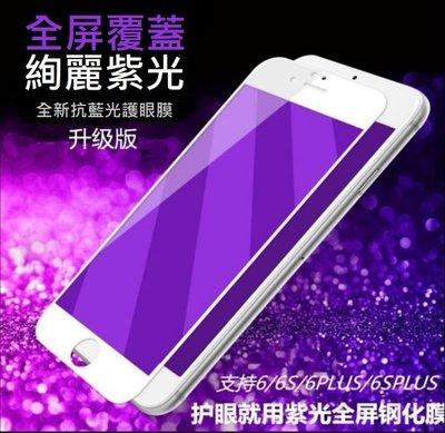~MOACC~ 可 代貼  iPhone 6  6s  4.7吋  紫光抗藍光滿版鋼化玻璃