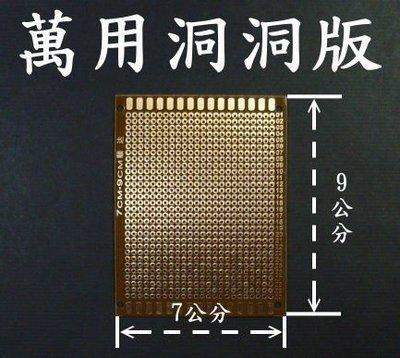 J8A12 萬用洞洞板 多種尺寸 裁切方便 洞洞版 長9CM *寬7CM DIY工具 招牌燈 LED偶像燈