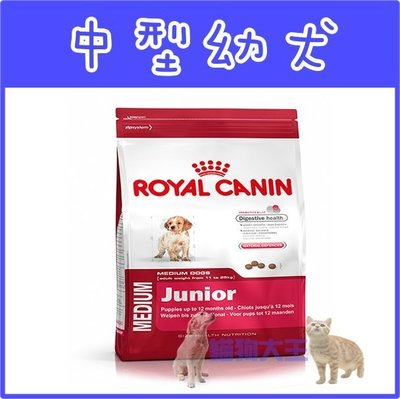 **貓狗大王**法國皇家 中型幼犬  AM32  4公斤/4kg