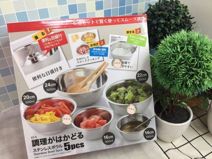 現貨【LiuLan Box日韓生活館】日本方便不鏽鋼調理碗五件組 露營 鋼碗 刻度 料理碗  沙拉盆