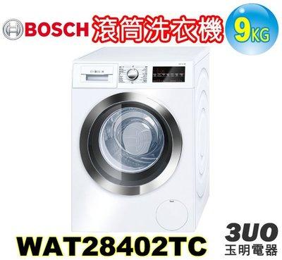 德國BOSCH博西歐規9KG滾筒洗衣機 WAT28402TC