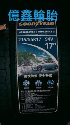 《億鑫輪胎 板橋店》固特異 Assurance TripleMax 2 (ATM2) 215/55/17  現貨特價中