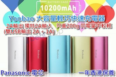 一年保養 Yoobao Panasonic 10200 mAh 2A 雙USB 超輕 高速 充電器 尿袋 Battery iPad Mini air P4 G3