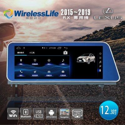 【Lexus 凌志】15~19 RX專用機 12.3吋 頂級原車屏升級 六核心 安卓10系統 無限科技