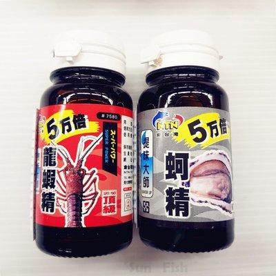 《三富釣具》NTN南台灣 5萬倍龍蝦精/ 5萬倍蚵精 30g 商品編號 7580/ 7582 台中市