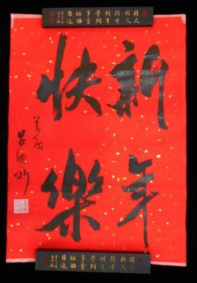 【麋研齋】呂國祈春聯 《新年快樂》