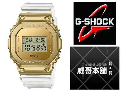 【威哥本舖】Casio台灣原廠公司貨 G-Shock GM-5600SG-9 透明不鏽鋼金殼款 GM-5600SG
