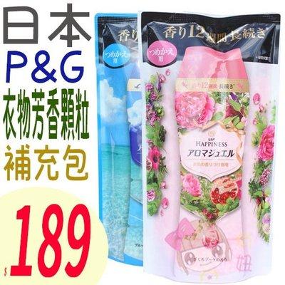 ☆俏妞美妝☆ 日本P&G 第三代香香豆 衣物芳香顆粒 455ml 補充包 台南店取