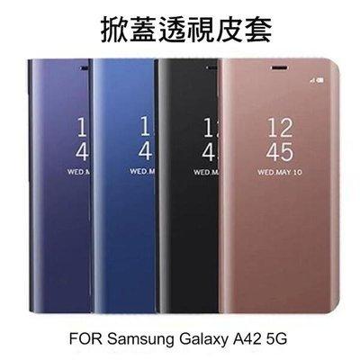 --庫米-- Samsung Galaxy A42 5G 透視皮套 掀蓋 支架可立 手機殼 保護殼
